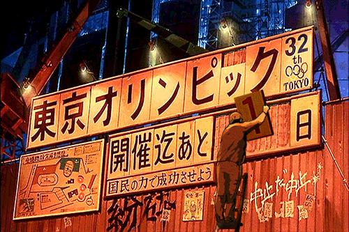 2020 日 何 東京 あと まで
